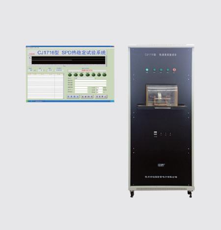 CJ1716 SPD热稳定试验系统