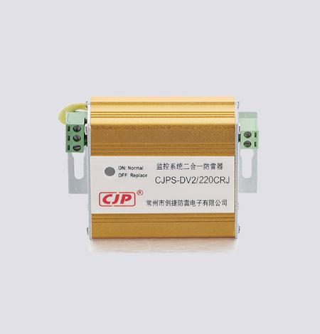 CJPS-DV2二合一w88 体育w88官网