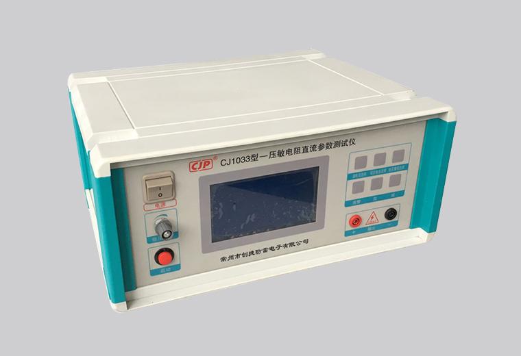 CJ1033型w88优德888官方网站直流参数测试仪